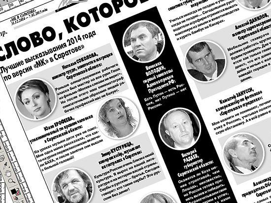 Лучшие высказывания 2014 года по версии «МК» в Саратове»